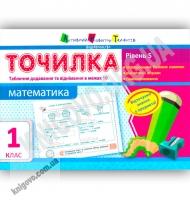 Точилка Математика 1 клас Рівень 5 Табличне додавання та віднімання у межах 10 Вид: АРТ