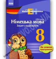 Зошит з аудіювання Німецька мова 8 клас Нова програма Авт: Корінь С. Вид-во: Ранок