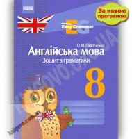 Англійська мова 8 клас Нова програма Зошит з граматики Easy Grammar Авт: Павліченко О. Вид-во: Ранок