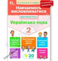 Навчаємось висловлюватися Українська мова 2 клас Оновлена програма Авт: Вашуленко М. Вид-во: Освіта