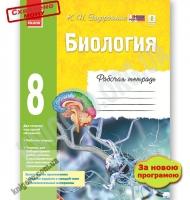 Биология 8 класс Новая программа Рабочая тетрадь Авт: Задорожный К. Изд-во: Ранок