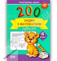 Практикум плюс 200 задач з математики 4 клас Авт: Васютенко В. Вид: Торсінг