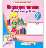 Літературне читання Контрольні роботи 2 клас Оновлена програма Авт: Сапун Г. Вид: Підручники і посібники