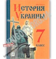 Учебник История Украины 7 класс Авт: Гисем А. Изд: Богдан