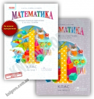 Математика 1 клас Нова програма Розробки уроків у двох частинах до підручника О. Гісь І. Філяк Вид: Ранок