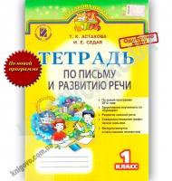 Тетрадь по письму и развитию речи 1 класс Новая программа Авт: Астахова Т. Седая И. Изд: Генеза