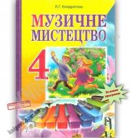Підручник Музичне мистецтво 4 клас Нова програма Авт: Л. Кондратова Вид: Богдан