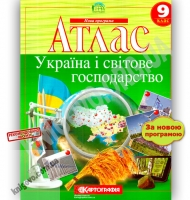 Атлас Географія Україна і світове господарство 9 клас Нова програма Вид: Картографія