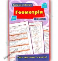 Геометрія. 7-11 класи