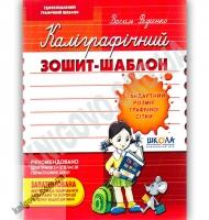 Каліграфічний зошит-шаблон Червоний Авт: В. Федієнко Вид: Школа