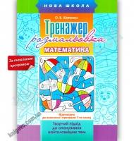 Тренажер-розмальовка. Математика. 1 клас