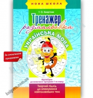 Тренажер-розмальовка. Українська мова. 1 клас