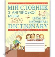 Словник з англійської мови 1-4 клас Авт: Шинкаренко А. Вид: Харків
