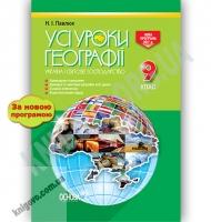 Усі уроки Географії 9 клас Нова програма Авт: Павлюк Н. Вид: Основа