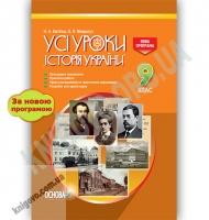 Усі уроки Історія України 9 клас Нова програма Авт: Н. Кагітіна Вид: Основа