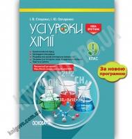 Усі уроки Хімії 9 клас Нова програма Авт: Стеценко І. Вид: Основа