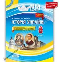 Мій конспект Історія України 8 клас Оновлена програма До підручника Н.М. Гупана Авт: Н. Кагітіна Вид: Основа