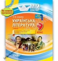 Мій конспект Українська література 9 клас І семестр Нова програма Авт: О. Слюніна Вид: Основа