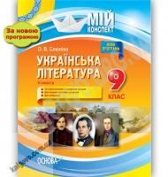 Мій конспект Українська література 9 клас ІІ семестр Нова програма Авт: О. Слюніна Вид: Основа