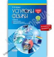 Усі уроки фізики 9 клас І семестр Оновлена програма Авт: Антикуз О. Вид: Основа