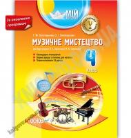 Мій конспект Музичне мистецтво 4 клас Оновлена програма До підручника Л. С. Аристової Авт: Золотарьова Г. Вид: Основа