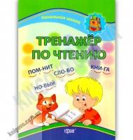 Тренажёр по чтению Начальная школа 1 класс Авт: Гончар В. Изд: Торсинг