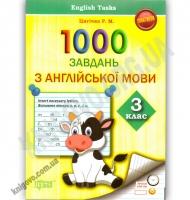 Практикум 1000 завдань з англійської мови 3 клас English Tasks Авт: Цигічко Р. Вид: Торсінг