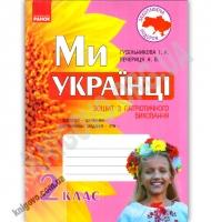 Ми – українці Зошит з патріотичного виховання 2 клас Авт: Гусельникова І. А. Вид: Ранок