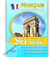 Усі розмовні теми з французької мови Початковий рівень Авт: Плахута І. Вид: Торсінг