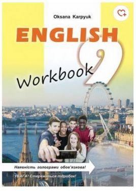 Робочий зошит Англійська мова 9 клас Нова програма Workbook Авт: Карп'юк О. Вид: Лібра Терра