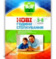 Нові години спілкування 5–8 класи Авт: Андрєєва В. Вид: Основа