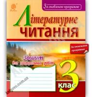 Зошит для контрольних робіт Літературне читання 3 клас Оновлена програма Авт: Будна Н. Вид: Богдан