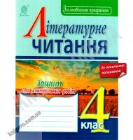 Зошит для контрольних робіт Літературне читання 4 клас Оновлена програма Авт: Будна Н. Вид: Богдан