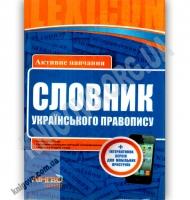 Словник українського правопису 50 000 слів Lexicon Авт: В. Жовтобрюх Вид: Ранок