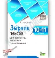 Збірник текстів для диктантів переказів та аудіювання 10-11 класи Авт: Черсунова Н. Вид: ПЕТ