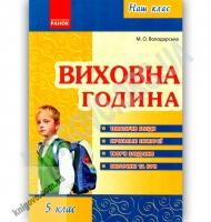 Виховна година Наш клас 5 клас Авт: Володарська М. Вид: Ранок