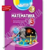 Мій конспект Математика 3 клас І семестр Оновлена програма до підручника Рівкінд Авт: Бацула Н. Вид: Основа
