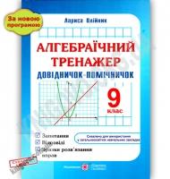 Довідничок-помічничок Алгебраїчний тренажер 9 клас Нова програма Авт: Олійник Л. Вид: Підручники і посібники