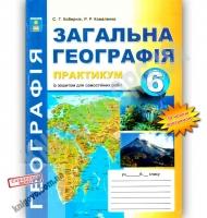 Практикум із зошитом для самостійних робіт Нова програма Загальна географія 6 клас Авт: Кобернік С. Вид: Абетка