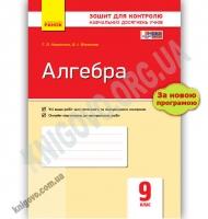 Зошит для контролю навчальних досягнень учнів Алгебра 9 клас Нова програма Авт: Корнієнко Т. Вид: Ранок