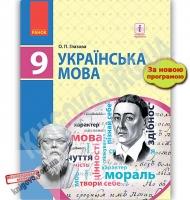 Підручник Українська мова 9 клас Нова програма Авт: Глазова О. Вид: Ранок