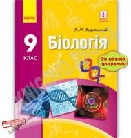 Підручник Біологія 9 клас Нова програма Авт: Задорожний К. Вид: Ранок