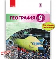 Підручник Географія 9 клас Нова програма Авт: Гілецький Й. Р., Сливка Р. Р Вид: Ранок