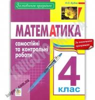 Самостійні та контрольні роботи Математика 4 клас Оновлена програма Авт: Будна Н. Вид: Богдан