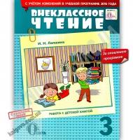 Внеклассное чтение 3 класс Обновленная программа Авт: Лапшина И. Изд: Освита