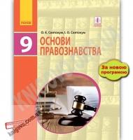 Підручник Основи правознавства 9 клас Нова програма Авт: Святокум О. Вид: Ранок