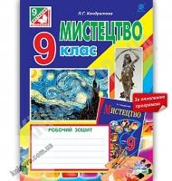 Робочий зошит Мистецтво 9 клас Оновлена програма Авт: Кондратова Л. Вид: Богдан