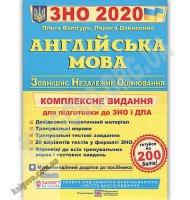 ЗНО 2020 Англійська мова Комплексне видання Авт: Валігура О. Вид: Підручники і посібники