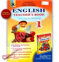 Книга для вчителя Англійська мова 1 клас English teacher`s book Несвіт А. М. Вид: Генеза
