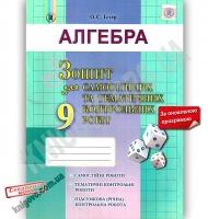 Алгебра 9 клас Оновлена програма Зошит для самостійних та тематичних контрольних робіт Авт: Істер О. Вид: Генеза